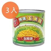 台鳳牌 精選 玉米粒 340g(3入)/組 【康鄰超市】