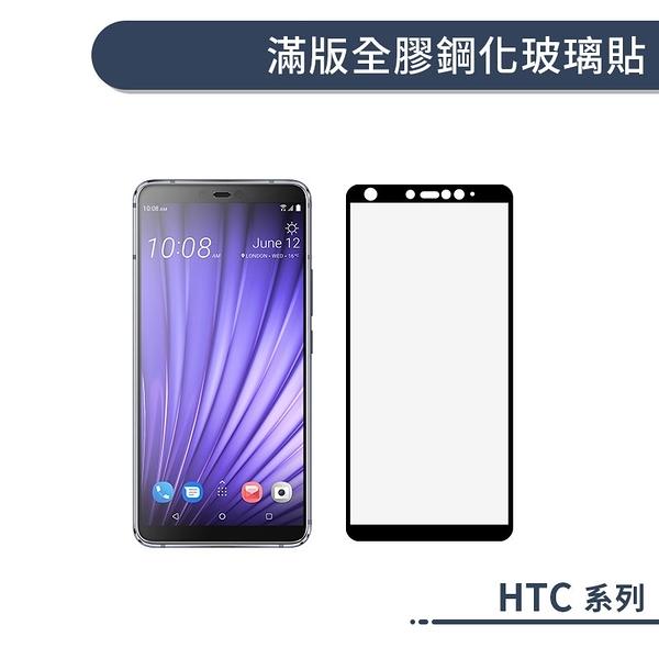 HTC Desire 12s 滿版全膠鋼化玻璃貼 保護貼 保護膜 鋼化膜 9H鋼化玻璃 螢幕貼