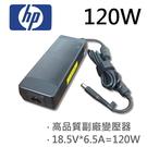 HP 高品質 120W 圓孔針 變壓器 X18-1010TX X18-1011TX X18-1012TX X18-1013TX X18-1014TX X18-1015TX