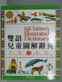 【書寶二手書T7/語言學習_PCE】雙語兒童圖解辭典(3)