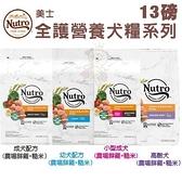 *KING WANG*NUTRO美士 全護營養小型犬系列 13LB 幼犬/成犬/小型成犬/高齡犬配方 優質鮮肉為第一食材