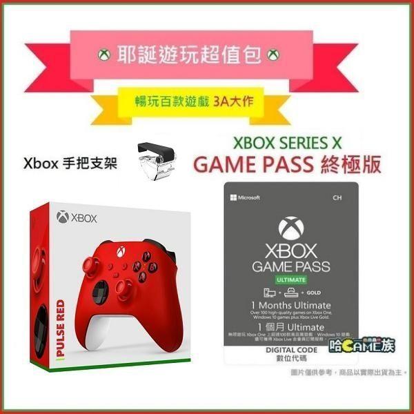 [哈GAME族]免運費 可刷卡 Xbox Series 狙擊紅 無線藍牙控制器+GAME PASS 1個月+XSX-001 XBOX 手機架