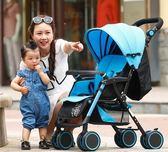 嬰兒推車 可坐可躺輕便折疊四輪避震新生兒嬰兒車寶寶手推車igo 阿薩布魯