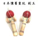 木製劍玉 劍玉(網袋裝) 日本劍玉 懷舊童玩 劍球 日月球 日本童玩 民俗玩具 木頭玩具 【塔克】