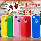 【出清】Apple iPhone 4/4S STROLL CD 背蓋保護殼/保護殼/保護套/外殼/硬殼/彩殼