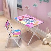 兒童寫字桌椅套裝折疊兒童學習桌小學生書桌簡易小桌子家用課桌椅【全館滿千折百】