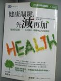 【書寶二手書T9/養生_CYY】健康關鍵,先減再加_梁錦華