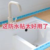 廚房防霉防水膠帶廚衛水槽縫隙填補美縫貼馬桶墻角線密封條 LOLITA