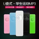 運動學生英語MP3播放器迷你可愛口香糖音樂隨身聽U盤式mp3 WD 薔薇時尚