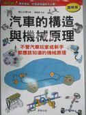 【書寶二手書T1/科學_YJU】汽車的構造與機械原理_青山元男