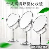 化妝鏡 小鏡子女隨身便攜臺式折疊化妝鏡宿舍桌面放大雙面梳妝美容手柄鏡 風馳