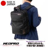 現貨配送【NEOPRO】日本製 電腦後背包 雙肩包 斜紋尼龍 商務機能 PC獨立夾層 人體工學【7-141】