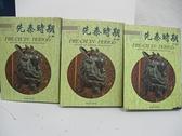 【書寶二手書T9/歷史_DIB】中國文明史-先秦時期_上中下合售_民80