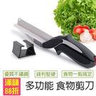 多功能 食物剪刀 砧板剪刀 剪刀+砧板 2合1 蔬果料理剪刀 切菜剪刀(V50-1542)