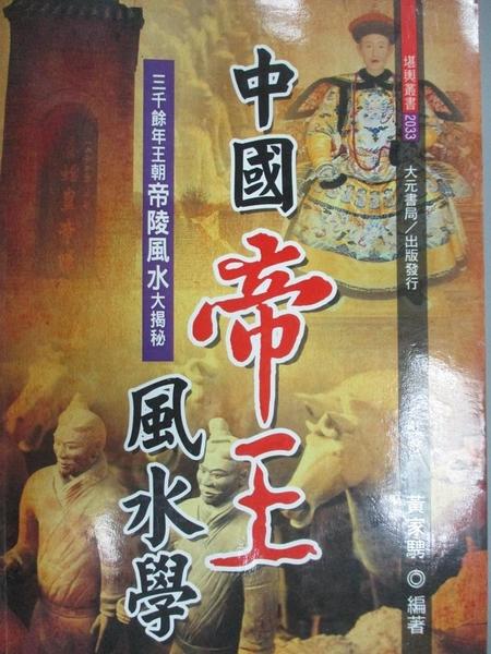 【書寶二手書T5/命理_CAB】中國帝王風水學_黃家騁