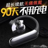 藍芽商務耳機 藍芽耳機掛耳式開車可接聽電話無線單耳入耳式蘋果華為頭戴運動 DF  二度3C