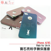 Rabito Unik iPhone 4 / 4S 兔子保護殼【C-I4-001】 寶石漸層 紫晶 金屬殼 正版 Alice3C