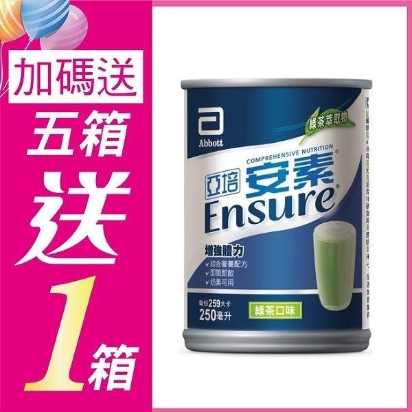 (加送一箱)亞培安素綜合營養綠茶口味250ml*24罐 *5箱 *維康