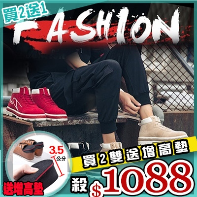 任選2+1雙1088高筒靴英倫復古流線高筒軍靴馬丁靴【09S2091】