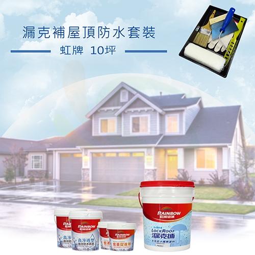 【漆寶】《10坪屋頂防水》虹牌漏克補套裝 ◆免運費◆