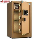 虎牌保險櫃60CM 家用小型指紋保險箱 辦公全鋼智慧防盜保管箱新品ATF 錢夫人小鋪