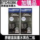 Brother BTD60BK 黑 原廠盒裝墨水(兩入)