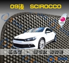 【鑽石紋】09年後 Scirocco 腳踏墊 / 台灣製造 scirocco海馬腳踏墊 scirocco腳踏墊 scirocco踏墊