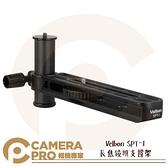 ◎相機專家◎ 現貨 Velbon SPT-1 長焦鏡頭支撐架 望遠鏡頭 長鏡頭 大砲 SPT1 長焦托板 支架 公司貨