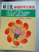 【書寶二手書T2/養生_KKQ】蜂王乳神奇的帝王食品_木崎國嘉