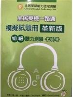 二手書博民逛書店 《全民英檢一路通-初級聽力測驗(初試)》 R2Y ISBN:9861471391│劉中
