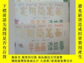 二手書博民逛書店好孩子實用簡筆畫罕見學畫畫 讀故事 1.2.4 【3冊和售Y19