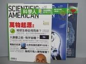 【書寶二手書T8/雜誌期刊_QMA】科學人_92+95+96期_共3本合售_萬物起源等