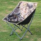 雙十一返場促銷戶外便攜折疊椅子靠背釣魚椅自駕游露營燒烤午休椅休閒月亮椅子jy