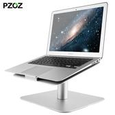 筆記本電腦支架增高架子鋁合金升降桌面散熱支撐【快速出貨】