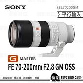 SONY FE 70-200mm F2.8 GM OSS G Master望遠變焦鏡 SEL70200GM 3期零利率 / 免運費 WW【平行輸入】