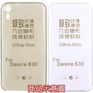HTC Desire 728 dual sim (5.5吋) 極薄隱形保護套/清水套