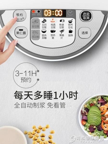 九陽豆漿機家用小型全自動多功能煮預約旗艦店官方破壁免過濾 時尚WD