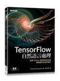TensorFlow自然語言處理:善用 Python 深度學習函式庫,教機器學會自然語言