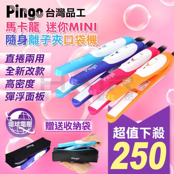 PINGO品工馬卡龍迷你MINI隨身離子夾 直捲兩用 環球電壓(口袋機)【HAIR美髮網】