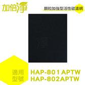 加倍淨 加強型活性碳濾網適用Honeywell HAP-801APTW 空氣清淨機 10片