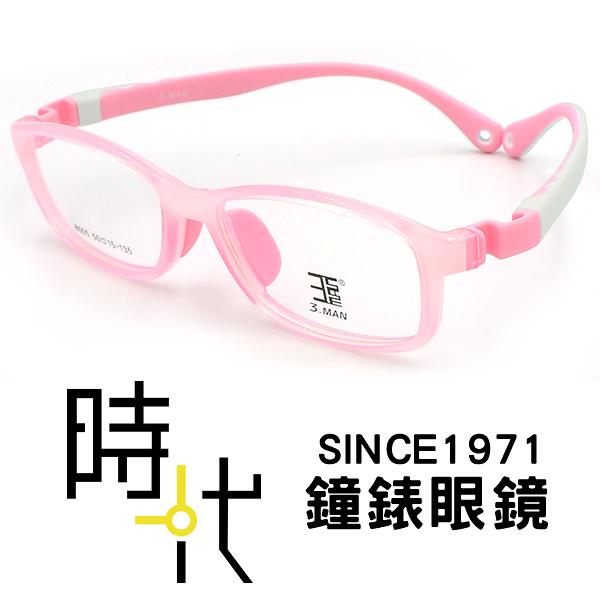 【台南 時代眼鏡 3.MAN】兒童光學眼鏡鏡框 8005 c2 安全無螺絲結構 運動用彈性束帶 50mm