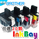 BROTHER LC41BK+LC41C+LC41M+LC41Y(任選20個) 相容墨水組合套餐,免運費