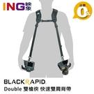 【6期0利率】BLACKRAPID 快槍俠背帶 雙槍俠 Double BT透氣精品系列 快速雙肩背帶