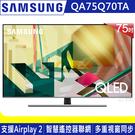 《送壁掛架及安裝&4K光纖傳輸HDMI線》Samsung三星 75吋75Q70TA QLED 4K量子聯網電視(QA75Q70TAWXZW)