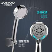 浴室噴頭 九牧淋浴花灑噴頭 增壓手持熱水器淋雨套裝浴室蓮蓬頭淋浴 維科特3C