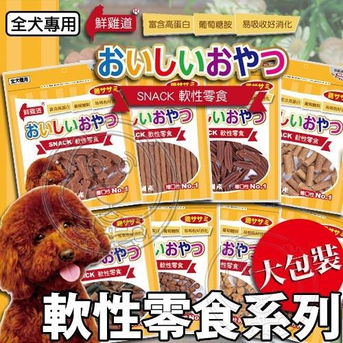 【培菓平價寵物網】雞老大》犬用零食鮮雞道系列FCS大包裝(A)-235g~245g