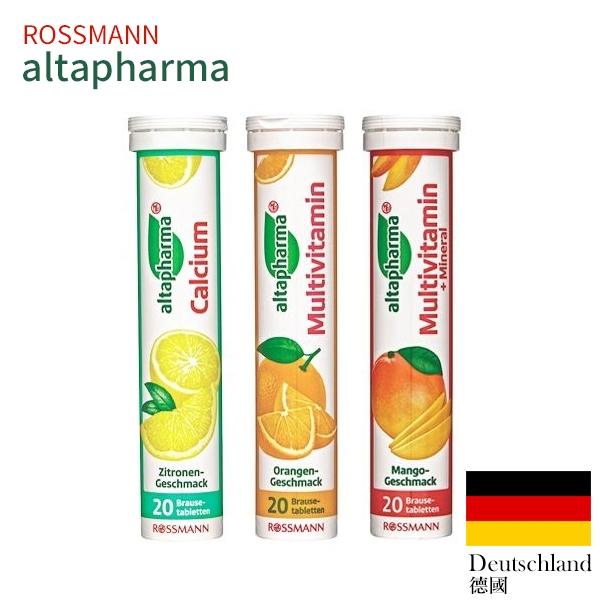 德國 Rossmann Altapharma 發泡錠 20錠/入 款式可選 氣泡錠【小紅帽美妝】