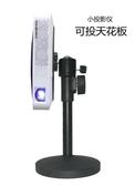 微型投影儀桌面支架H1S極米Z4X Z6 H2 Z5 G7堅果J7床頭J6伸縮支架WD    電購3C