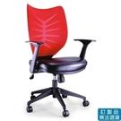 特網座 旋轉式扶手 網布 LV-922 NL P 辦公椅 /張
