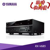 【送高級耳機+24期0利率+限時特賣】山葉 YAMAHA RX-V685 環擴擴大機 7.2 聲道 公司貨